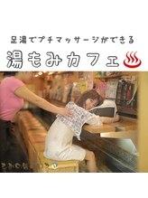 もみの気ハウス 東京上野店/湯もみカフェが併設