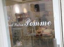 ネイルサロン ポム(Nail Salon Pomme)