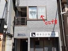 はづきの雰囲気(橋本ビル2F。1階「橋本会計事務所」横の階段をお上がり下さい。)
