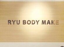 リュウ ボディメイク(RYU BODY MAKE)