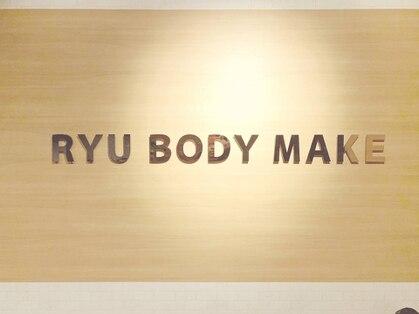 ボディケア&トレーニング RYU BODY MAKE