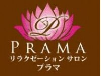 プラマ(Relaxation salon PRAMA)
