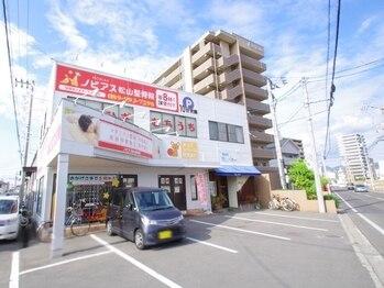 ノビアス松山整体院(愛媛県松山市)
