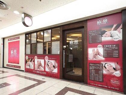 リラクゼーション 癒憩 大阪駅前第三ビル店(Yukai)の写真