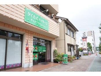 チャオプラヤ(愛知県名古屋市中川区)