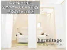 エルミタージュ(Hermitage)
