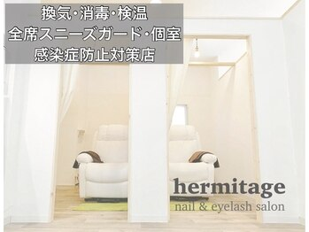 エルミタージュ(Hermitage)(大阪府大阪市浪速区)