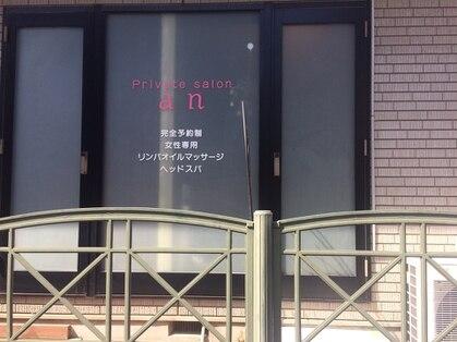 プライベートサロン アン(an)の写真