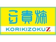 こり貴族/こり貴族 KORIKIZOKU Z
