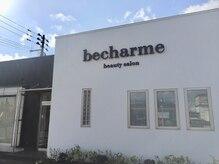 ビシャルム ビューティサロン 古正寺(becharme)の雰囲気(白と黒のお洒落な建物です♪向かって右の白い扉が入口です♪)