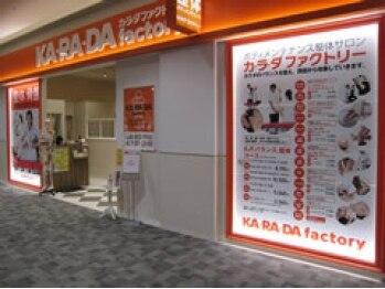 カラダファクトリー イオンモール春日部店(埼玉県春日部市)