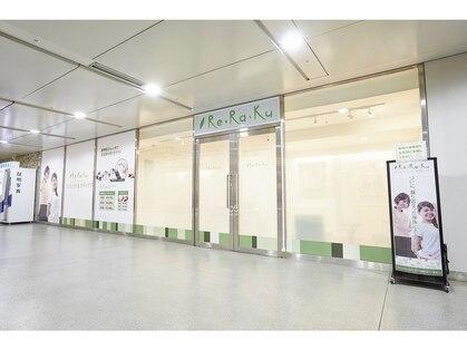 Re.Ra.Ku 【リラク】 水天宮前T-CAT店(銀座・東京丸の内/エステ)の写真