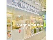 サワヤカ(SAWAYAKA)