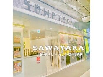 サワヤカ(SAWAYAKA)(愛知県名古屋市中区)