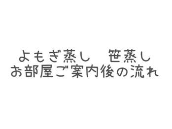 ミネル(Minel)/よもぎ蒸し笹蒸しの流れ