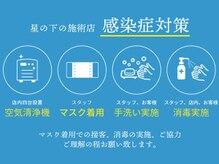 星の下の施術店の雰囲気(清潔な店内、換気もバッチリ【新宿・西新宿・新宿西口】)