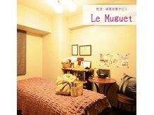 ルミュゲ(Le Muguet)