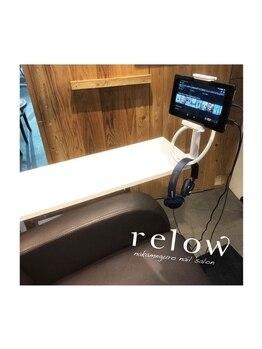 リロウ(relow)の写真/relowはタブレットで映画を観ながら施術を受ける事ができます♪持込もOK!ヘッドフォンも一人1台ずつ完備★