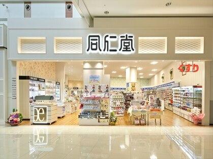 同仁堂 嘉島店