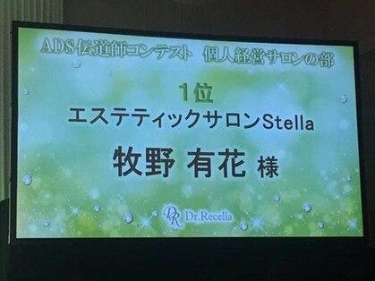 エステティックサロン ステラ(Stella)の写真