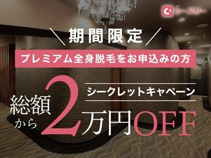 プレミアム全身脱毛シースリー 渋谷店の写真