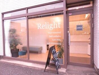 リライト(Relight)(愛知県名古屋市昭和区)
