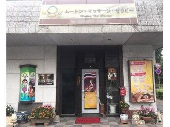 ムートン マッサージ セラピー(茨城県つくば市)