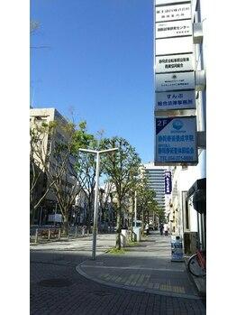 静岡療術整体院/【外観】青葉交番側からの風景