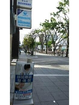 静岡療術整体院/【外観】葵区役所側からの風景
