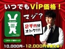 テモミっくす/VIPカード10000
