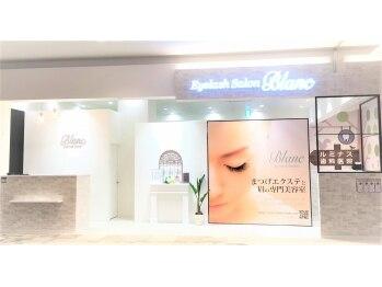 アイラッシュサロン ブラン イオンモール徳島店(Blanc)(徳島県徳島市)