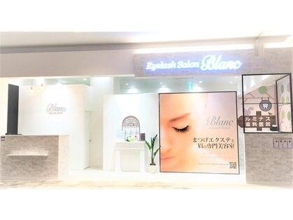 アイラッシュサロン ブラン イオンモール徳島店(Blanc)