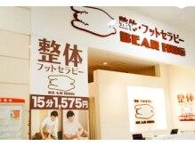 ベアハグ 昭島エスシー店