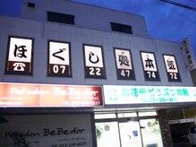 ほぐし処 本気 北花田店の雰囲気(北花田駅徒歩1分!イオンの近くの好立地なので買い物ついでに♪)