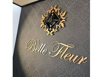 ベルフルール(Belle Fleur)(千葉県木更津市)