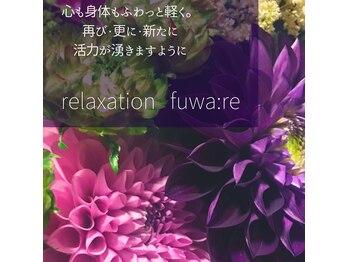 リラクゼーション フワリ(relaxation fuwa:re)