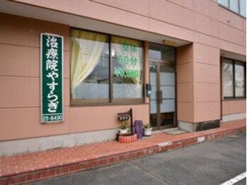 十和田整体やすらぎ(青森県十和田市)