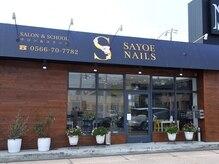 サヨエ ネイルズ サロンアンドスクール(SAYOE nails salon&school)