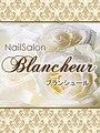 Blancheur(ネイリスト)