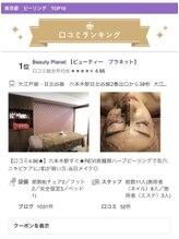 ビューティー プラネット(Beauty Planet)/東京ハーブピーリング口コミ1位