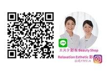 LINE&インスタで美容情報発信!
