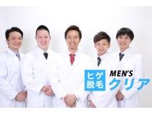 【メンズ脱毛は男の新常識】メンズクリアは男性専用脱毛サロンだから初めてでも安心