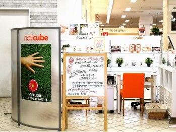 ネイルキューブ 箕面店(大阪府箕面市)