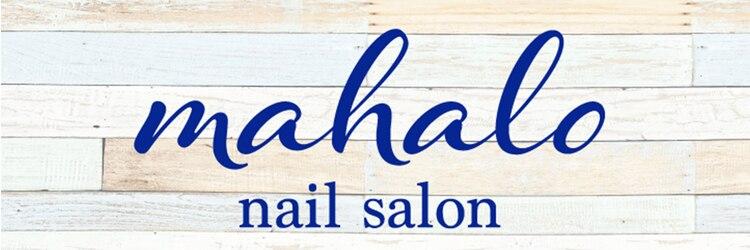 マハロ ネイルサロン 関内店(mahalo)のサロンヘッダー