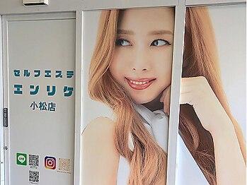 セルフエステ エンリケ アルプラザ小松店(石川県小松市)