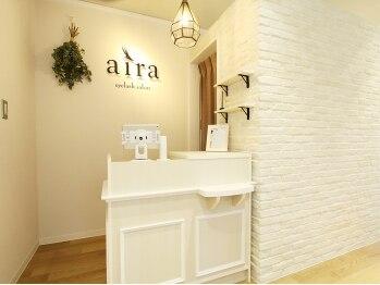 アイラ(aira)(東京都調布市)