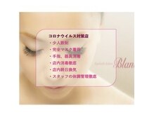 アイラッシュサロン ブラン アトレ川崎店(Eyelash Salon Blanc)
