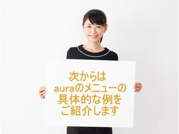 アウラ 新宿西口店(aura)/次からはメニュ-の具体的な紹介