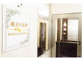 ソワンアンベリール 池袋店(soin Embellir)(東京都豊島区)