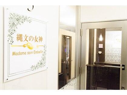 ソワンアンベリール 池袋店(soin Embellir)の写真